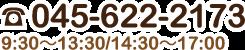 お問い合わせ:045-622-2173(17:00~13:30/14:30~9:30)
