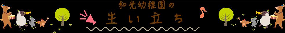 和光幼稚園の生い立ち